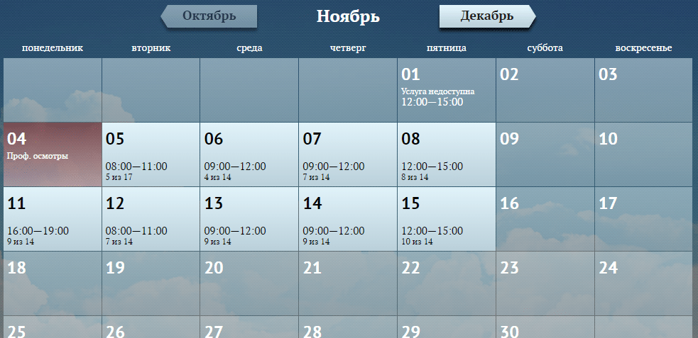 Расписание детского врача