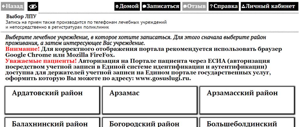 Интерфейс сайта для слепых